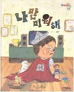 나만 미워해 (알콩달콩, 02)   (ISBN : 9788974995928)