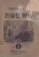 위인전기 시리즈 1 - 나라의 아버지 리승만 박사 1960년 초강본