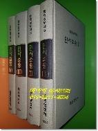 2005 법원실무제요 1~4권(전4권)