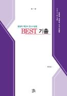 2017 법원직 객관식 민사소송법 Best 기출
