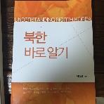 북한 바로알기  초판발행