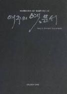 여주의 옛 문서 (여주군향토사료관.명성황후기념관 소장) (2009 초판)