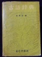 고어사전 [초판] (1960년)  /사진의 제품    ☞ 서고위치:MA 6 *[구매하시면 품절로 표기됩니다]
