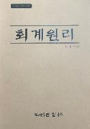 회계원리 - 김강호 #
