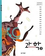 중학교 과학 3 교과서 (동아출판)