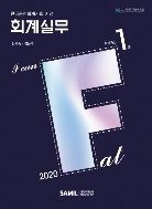 2020 I Can! FAT 회계실무 1급 (한국공인회계사회 지정 AT 자격시험 수험서)