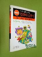 컴퓨터길잡이(New)(누구나 쉽게 배우는)(CD1장포함)  //ㅂ9
