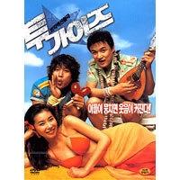 [중고] [DVD] 투 가이즈 - Two Guys (2DVD)