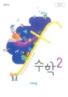 중학교 수학 2 (2015개정교육과정) (교과서)