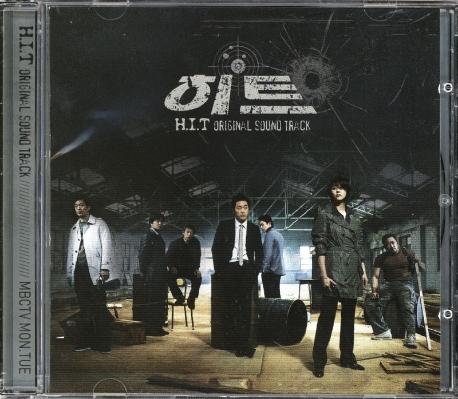 히트 (H.I.T) - O.S.T (홍보용 음반)