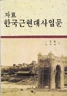 자료 한국근현대사입문