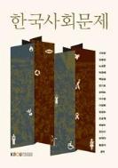 한국사회문제 (워크북있음)