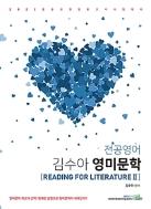 2021 전공영어 김수아 영미문학 Reading for Literature 2