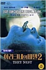 아라크네의 비밀2 [1disc]