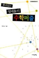 재미있는 영재들의 수학퍼즐 (2006년판)