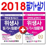 크라운출판사 2018 위생사필기 + 위생사실기 2권세트 개정판 12판
