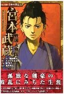 宮本武藏 コミック版日本の歷史6 戰國人物傳