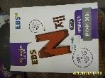 EBS / 2017 수능대비 N제 사회탐구영역 한국지리 300제 -사진. 꼭상세란참조