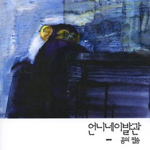 언니네 이발관 - 3집 / 꿈의 팝송(초판) 2002.10