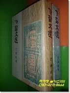 가람문선 (1969년초판/이병기/신구문화사)