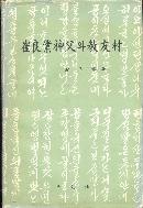 최양업신부와 교우촌 초판(1983년)
