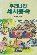우리나라 세세풍속 1996년 초판