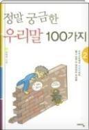 정말 궁금한 우리말 100가지 2 - 네티즌 만 명이 뽑은 궁금한 우리말 100가지를 소개하는 책.(전2권중 제2권) 초판1쇄