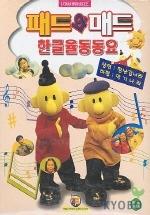 패드와 매드 /한글율동동요 /장난감나라