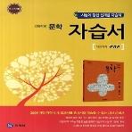 지학사 하이라이트 고등학교 고등 문학 자습서 (2017년/ 권영민)