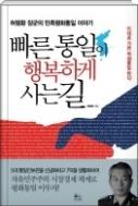 빠른 통일이 행복하게 사는 길 - 허평환 장군의 민족통일 이야기 1판7쇄