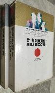 만화 세미나 일본경제(1~2) - 전2권