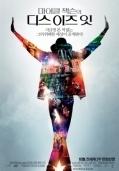 마이클 잭슨의 디스 이즈 잇(Michael Jackson's This Is It, 2009)