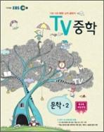 EBS TV 중학 문학 중2 (2012년)