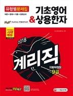 2018 최신 증보판 우정사업본부.지방우정청 9급 계리직 유형별 문제집 기초영어.상용한자