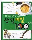 초등학생이 잘못 알고 있는 상식비밀 100가지 - 일반적인 상식이 선입견에 의해 얼마나 잘못 알려져 있었는지를 알려주는 책 초판