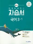 미래엔 자습서 중학교 국어 3-1 (신유식) / 2015 개정 교육과정