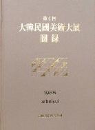 대한민국미술대전 大韓民國美術大展 (제4회 1985)