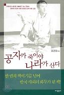 공자가 죽어야 나라가 산다 - 한 권의 책이기를 넘어 한국 사회의 화두가 된 책 조선 500년 근대화 100년 우리의 유교 문화에서 얼마만큼 자유로운가 개정판 8쇄