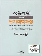ぺらぺら 페라페라 일본어 단기대학과정 Native - 2 (Japanese Intensive Program) [CD 포함]