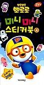 뽀롱뽀롱 뽀로로 미니미니 스티커북 4