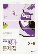 ◈ 중학교 영어 교과서 평가문제집 중3-1 (2020년~2026년 연속판매도서)(이병민/동아출판) 2015개정 교육과정