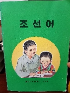 조선어 -1990년 평양 국어교과서- -초판-아래사진참조-
