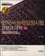 한국사능력검정시험 경향과 대책