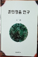 훈민정음연구 -새책수준-