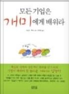 모든 기업은 개미에게 배워라 - 개미에게 배우는 경영의 10가지 지혜 초판 1쇄