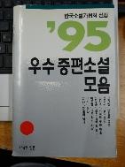 우수중편소설모음(95)