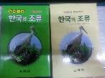 한국의 조류 (한국의자연시리즈20)