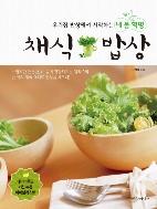 채식밥상-신진영