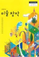 고등학교 미술 창작 교과서-씨마스 조익환 -2015 개정 교육과정