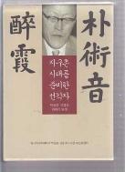 지구촌 시대를 준비한 선각자- 취하 박술음(전2권)